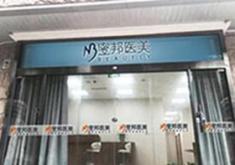 北京蜜邦医疗整形诊所