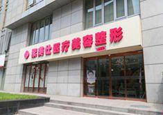 北京溪峰聚美仕美容整形诊所