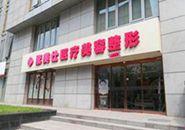 北京溪峰聚美仕医疗美容诊所大门