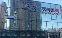 哈尔滨双燕整形医院大门