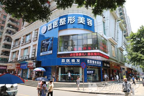 广州荔医整形美容外观环境