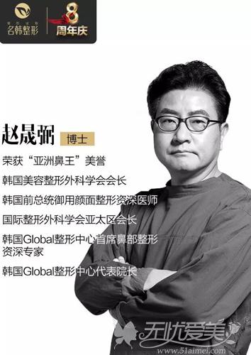 赵晟弼8月4日-5日坐诊福州名韩