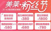 石家庄美莱8月粉丝节与你来相会 衡力瘦脸针580元享员工价