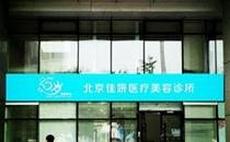 北京佳妍整形医院大门
