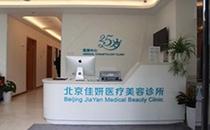 北京佳妍整形医院前台
