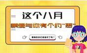 海口鹏爱邀你8月七夕来相会 玻尿酸980元为美青春告白