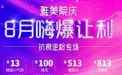 衡阳雅美8月抗衰逆龄专场优惠 秒抢活动只有2天