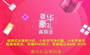 """衡阳雅美8月院庆""""玻尿酸990瘦脸针513"""" 还有免单项目"""