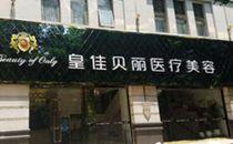 广州皇佳贝丽整形大门