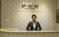 广州皇佳贝丽医疗美容护士站