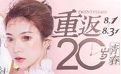 8月遇上七夕 广州鹏爱整形特惠线雕回春1980元还有美肤套餐
