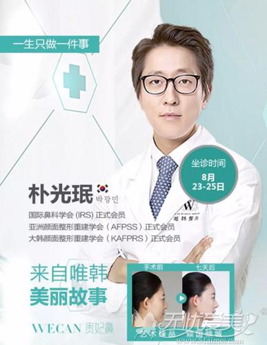 8月23日-25日韩国著名鼻整形专家朴光珉将亲诊武汉唯韩整形