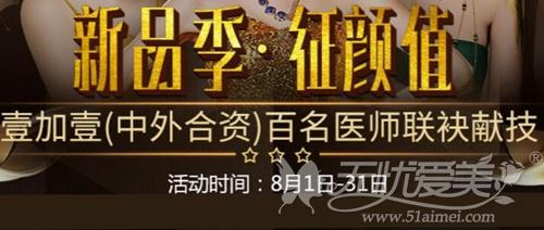 广州壹加壹8月整形优惠活动