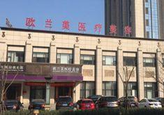北京欧兰美医疗整形门诊部
