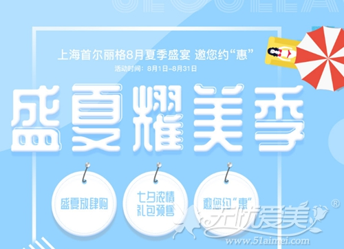 上海首尔丽格8月整形优惠活动