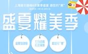 上海首尔丽格8月整形特惠 乔雅登雅致8980元还有七夕礼包