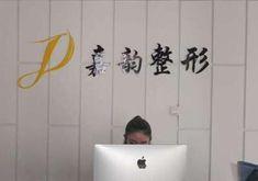北京嘉韵医疗美容诊所