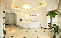 北京嘉韵整形医院大厅