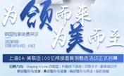 上海美联臣联合韩国DA整形招募100位颌面整形模特活动已开启