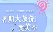 郑州欧兰8月暑期优惠帮你点赞青春 脱毛77美睫线380双眼皮2680