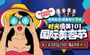 重庆时光造美101国际美容节 折上满2000送2000经典项目101元起