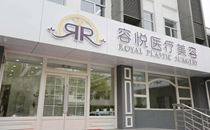 北京容悦整形医院大门