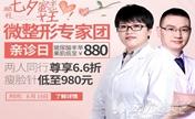 七夕节两人同行深圳鹏程美肤享6.6折 8月19日专家团联手坐诊