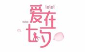 恭喜武汉百佳暑期整形喜提七夕专场 师生特享8.8折乐不停