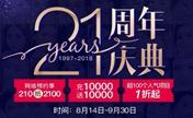 广州曙光21周年庆典 全脸自体脂肪填充13800元充值10000送10000