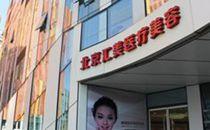 北京汇美整形医院大门