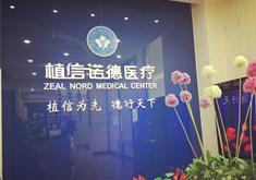 北京植信诺德医疗美容诊所