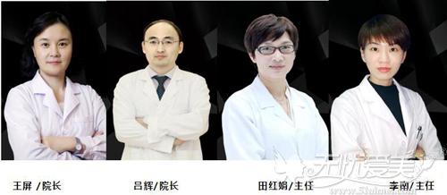 上海梵丽整形医生团队