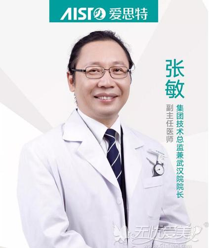 武汉爱思特整形医生张敏教授