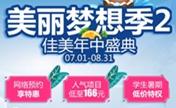 南昌佳美年终盛典 韩式无痕双眼皮966元人气项目低至166元