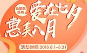 北京新星靓8月整形优惠 点对点脂肪丰胸77元抵7777元用