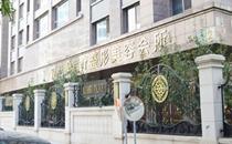北京艺美整形医院大门