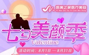 台州医美之家浪漫八月优惠火热进行中 经络减肥体验价498元