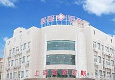 上海虹桥医院疤痕科