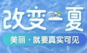 杭州格莱美9月整形优惠活动价格表提前揭晓 6大项目38元购