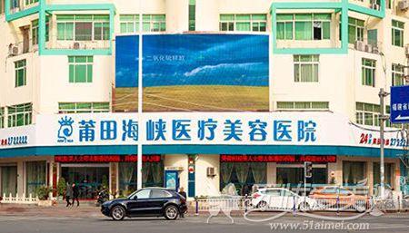 莆田海峡医疗整形医院