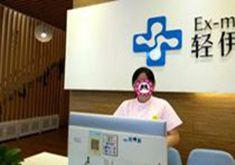 广州轻伊美医疗整形门诊部