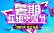 贵阳华美暑期压轴爽购节限8月27日-31日 水光针瘦脸针免费送