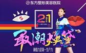 郑州东方21周年庆典 韩式翘睫双眼皮3180元进门就有6980礼包