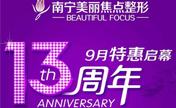 南宁美丽焦点这份9月整形特惠价格一览表上写硅胶隆鼻980元