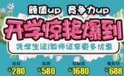 长沙雅美开学献礼 美眼套餐4800元凭学生证教师证享更多优惠