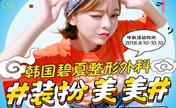 韩国碧夏鼻综合整形活动已开启 免费接机术后送消肿管理
