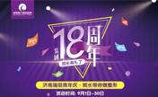 济南瑞丽9月共庆教师节和中秋节 原价2800元双眼皮仅需680元