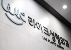 韩国like整形外科医院