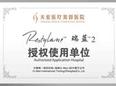 瑞蓝™(Restylane™)玻尿酸授权使用单位