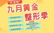 北京新星靓九月黄金整形优惠 做丰胸送丰面还报销路费